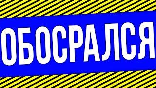 ПРОСРАЛ 300 000 РУБЛЕЙ