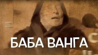 Топ 10 Предсказания на БАБА ВАНГА