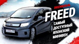 Самый действительно дешевый минивен от honda!(freed + spike) два авто в одном...