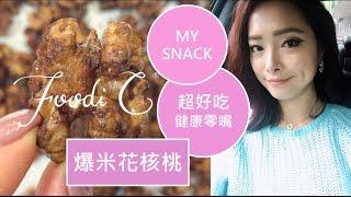 【Foodi C 食譜】健康零嘴 - 爆米花核桃 Popcorn Walnuts