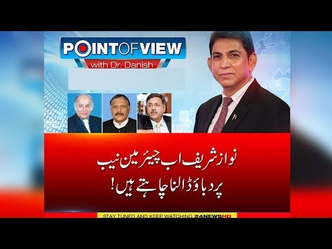 Point Of View | 16 May 2018 | 24 News HD