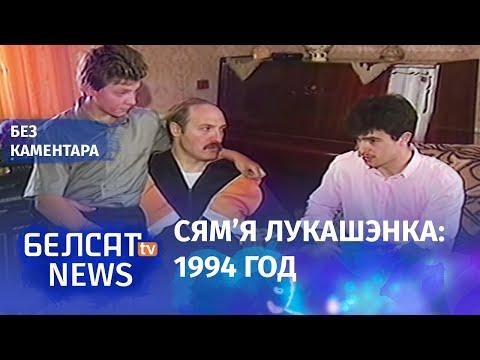 1994 год у жыцц Лукашэнк архнае вдэа без каментара