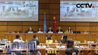 [中国新闻] 中国空间站首批国际合作项目公布 | CCTV中文国际