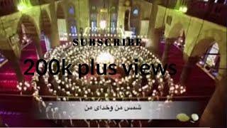 Shams Mano Khudaye Man شمس منو خدای من - مولانا BY ابوالخیر