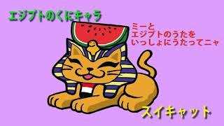 うたいながら くに をおぼえちゃおう!~エジプト~【くにキャラ学習地球儀】