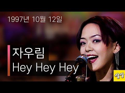 자우림 - Hey Hey Hey (1997년 10월 12일)