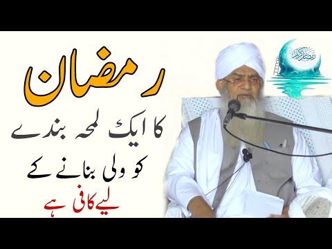 Ramadan special Bayan by peer Zulfiqar Ahmad naqshbandi letest bayan HD new