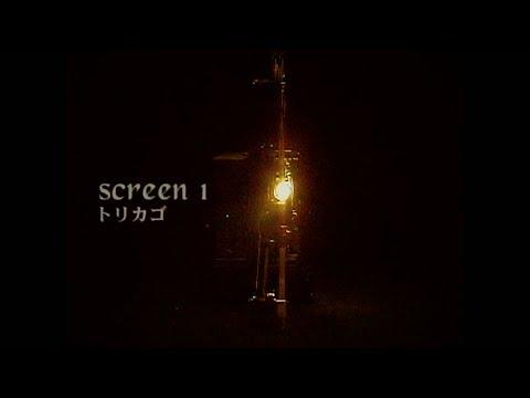 SCREEN 1  トリカゴ