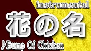 花の名/Bump Of Chicken/nstrumental/歌詞/HANANO NA/Bump Of Chicken