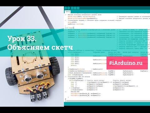 Объясняем скетч 33 урока. Обучаем Arduino робота ездить по линии