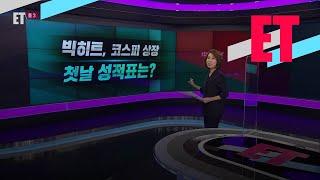 [ET] 빅히트, 코스피 상장 첫날 성적표는? / KB…