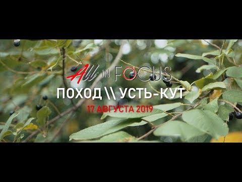 Поход || Усть-Кут || 17 августа 2019 || MaksBelov || Allinfocus