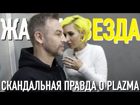 Группа PLAZMA. Самое честное интервью