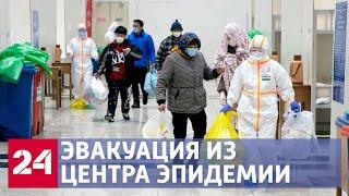 Коронавирус, последние новости: эвакуация россиян и репортаж из КНР - Россия 24