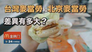 台灣麥當勞和北京麥當勞 差異有多大