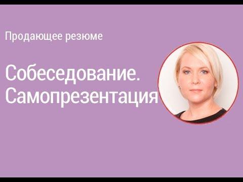 Урок 9. Собеседование. Самопрезентация. Сценарий I Боровкова Е.А.
