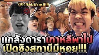 เเกล้งดาราเกาหลี...หลอกไปสถานีมีหอยครั้งเเรก!!! ช็อคที่สุดในชีวิต!!!