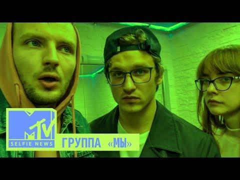 MTV SELFIE NEWS:ГРУППА «МЫ»