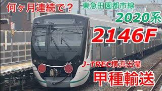 【甲種輸送】東急2020系2146FがJ-TREC横浜を出場