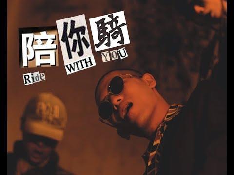 戰犯 Project W - Ride With You 陪你騎 (Official Music Video)