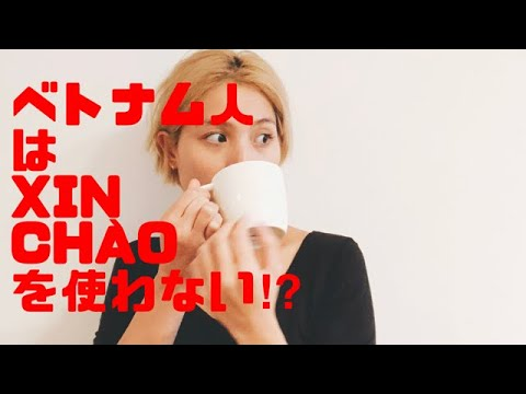 第① 会話できる⁉︎ベトナム語!〜挨拶編!Xin chao〜