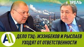 Дело ТЭЦ: Жээнбеков и Рыспаев уходят от ответственности \\ 19.02.2019 \\ Апрель ТВ