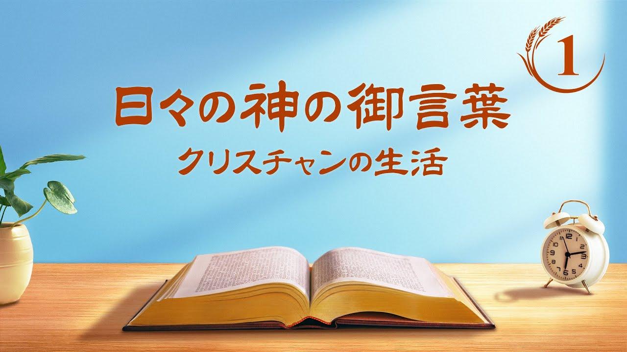 日々の神の御言葉「贖いの時代における働きの内幕」抜粋1