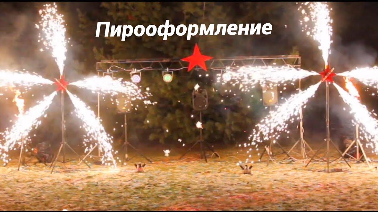 89851077665 Пирооформление площадки на огненном шоу в Москве Ногинске Электростали Павловском посаде