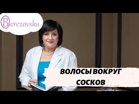 Волосы вокруг сосков у женщин - Др. Елена Березовская