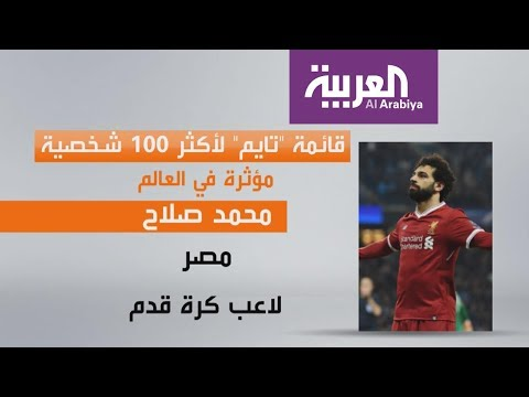 محمد صلاح أحد 6 رياضيين في قائمة تايم لأكثر 100 شخصية مؤثرة  - نشر قبل 16 دقيقة
