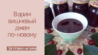 Как сделать джем из вишни на зиму густым без пектина и желатина