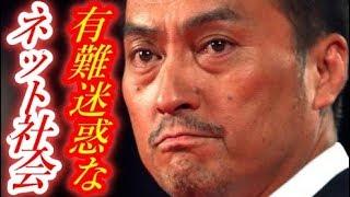 【衝撃】渡辺謙ほとぼり冷めたころに自〇行為www チャンネル登録はこち...