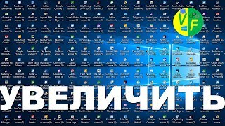 Виндовс 10: изменить размер ярлыков Рабочего стола, увеличить размер иконок