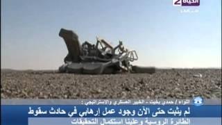 فيديو.. «بخيت»: أجهزة استخبارات معادية لمصر ستستغل التقرير الأولي لحادث الطائرة الروسية