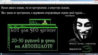 Как заработать в интернете не выходя из дома без вложений Seosprint