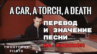 A Car A Torch A Death ПЕРЕВОД И ЗНАЧЕНИЕ ПЕСНИ TWENTY ONE PILOTS текст песни на русском