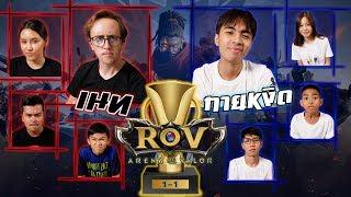 ROV : 1-1 Tournament  ทีม My Mate Nate VS ทีม กายหงิด!!!!!!!!