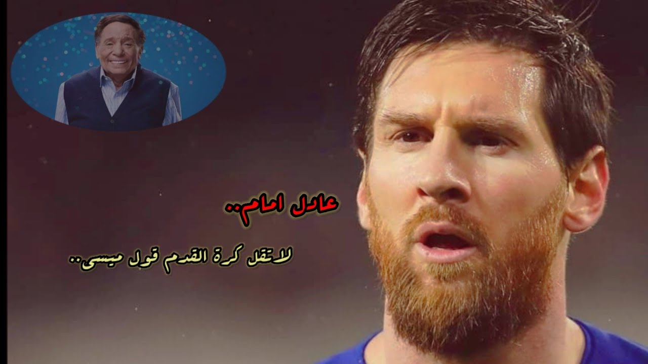 كاما قال الفنان الكبير عادل امام [] لاتقل كرة القدم قول ميسي[]