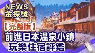 日本溫泉小鎮TOP5|深度遊日本 就連在地人也愛去!【News金探號】20200216