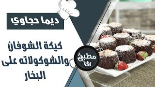 كيكة الشوفان والشوكولاته على البخار - ديما حجاوي