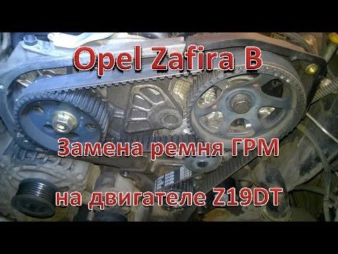 Opel Zafira B. Замена ремня ГРМ на двигателе Z19DT.