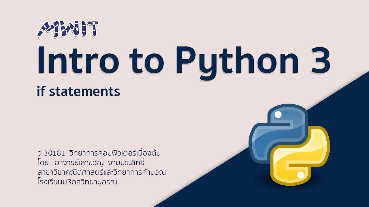 intro to python 3 if statements  youtube