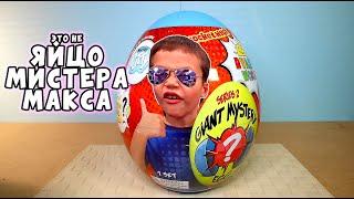 это не МИСТЕР МАКС В ЯЙЦЕ СЮРПРИЗ - Surprise Egg Rayan World