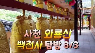 [사찰탐방]경남 사천 와룡산백천사 3/3 - 동양최대 …