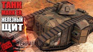 Танк Mark Ex - Железный Щит [Crossout 0.9.50]