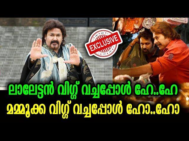മമ്മൂട്ടിയും മോഹൻലാലും വിഗ്ഗുവച്ചു! പക്ഷേ ഒരാൾക്ക് മാത്രം കൈയടി | Mohanlal & Mammootty - Wig News