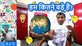 How big we are and how big things are in our universe. हमारा  ब्रह्माण्ड कितना बड़ा हे