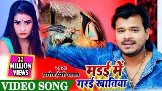#Video Song #हिट पे हिट #प्रमोद प्रेमी यादव  का ये है अंदाज #मड़ई में गरई भौजी ख़ातिया (2020 स्पेशल)