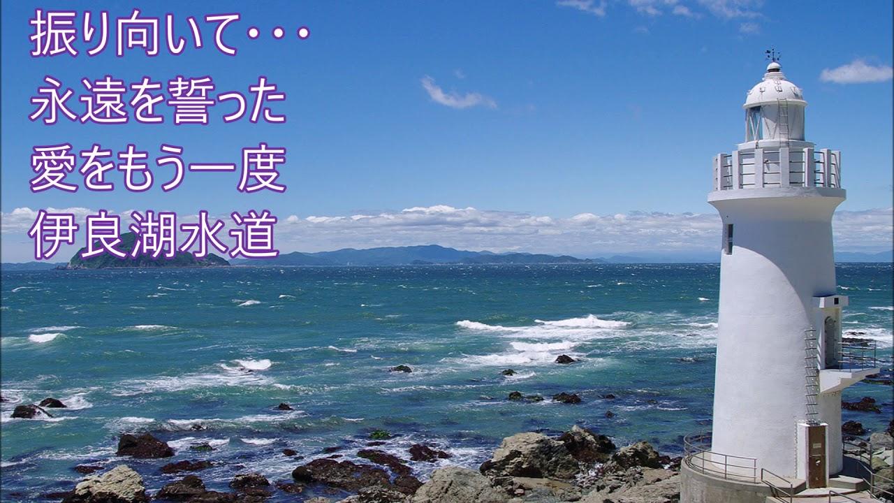 伊良湖水道!野村美菜!♪cover - YouTube