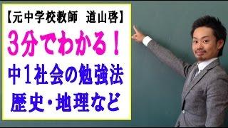 道山ケイ 友達募集中〜 ☆さらに詳しい!!中1社会の勉強法の記事⇒ https:/...